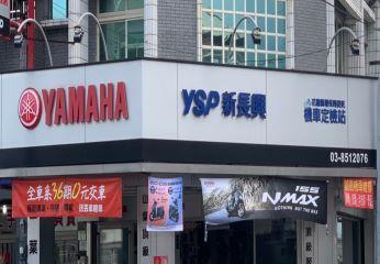 YSP新長興機車行