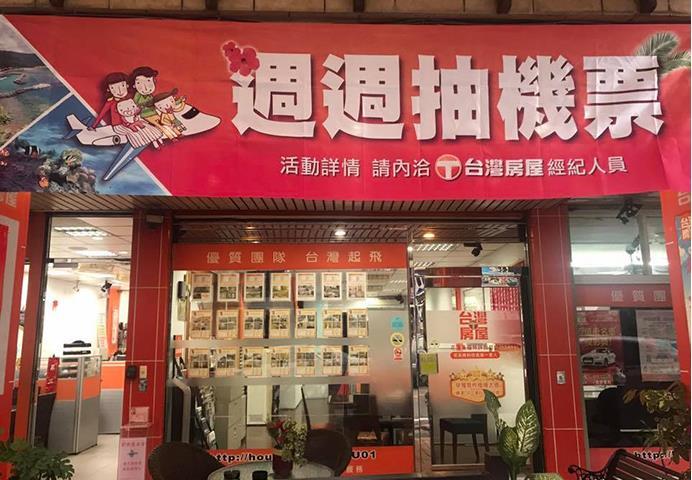 台灣房屋_東耀加盟店