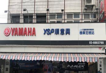 YSP順意興車業