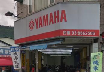 YAMAHA民豐車業行-東華