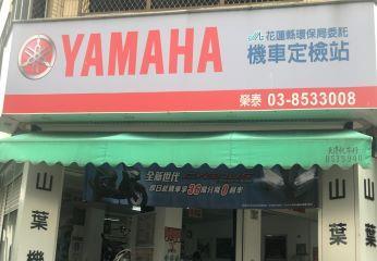 YAMAHA榮泰車業