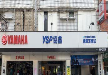 YSP協鑫車業