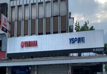 YSP錦和車業